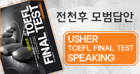 iBT Toefl ���̳��׽�Ʈ Speaking (����ŷ)