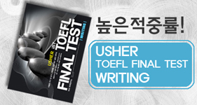 iBT Toefl ���̳��׽�Ʈ Writing (������)